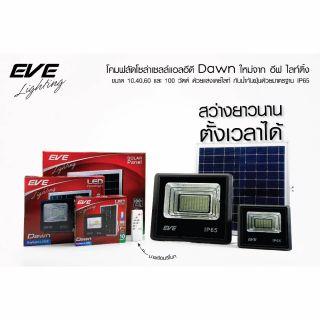 โคมฟลัดไลท์โซล่าเซลล์LED EVE Dawn 40W DL ดำ